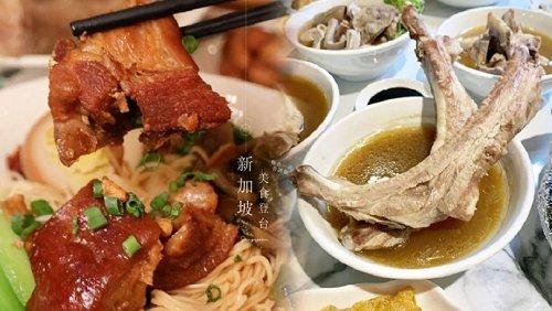 新加坡3大肉骨茶进军台湾,黄亚细肉骨茶、发起人肉骨茶、松发肉骨茶超详尽评比,招牌餐点、特色一次告诉你!