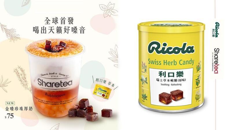 Sharetea X Ricola 利口乐推金嗓珍珠厚奶、金嗓香苹绿茶